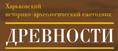 Древности. Харьковский историко-археологический ежегодник