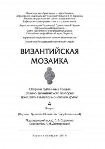 byzant_mosaiс_4