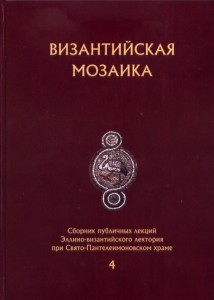 byzant_mosaic_4_cover