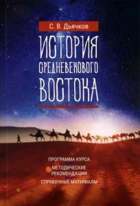 dyachkov_srednevek_vostok