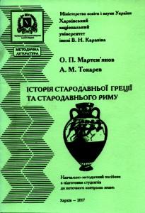 martemyanov_tokarev