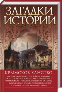 domanovsky_krym_hanstvo