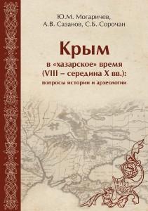 mogarichev_sazanov_sorochan