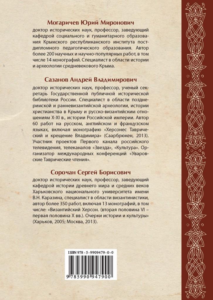 mogarichev_sazanov_sorochan_2