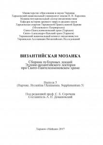 byzant_mosaic_5