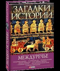 zagadki_istorii_mezhdureche