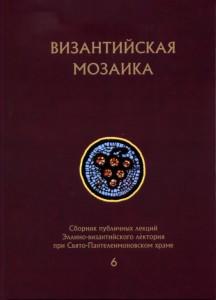 byzant_mosaic_6