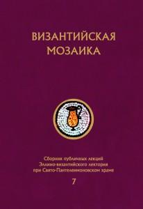 byzant_mosaik_7